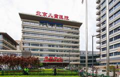 北京儿童医院