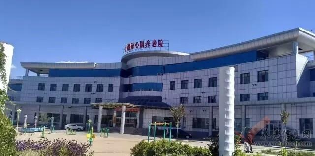 新疆石河子北湖颐心园养老院