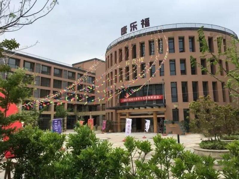 新昌欢乐养老院