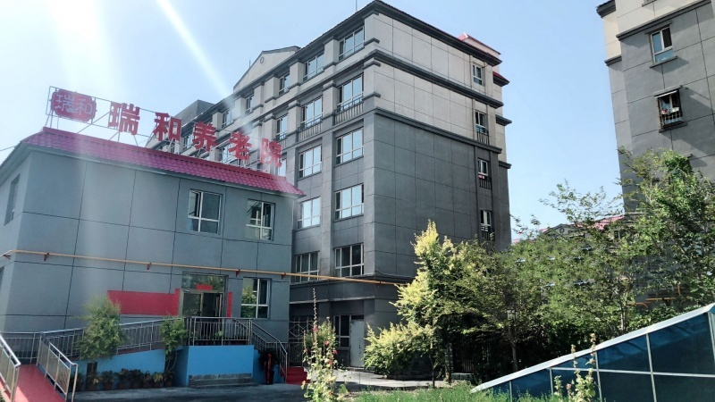 新疆瑞和智慧养老院